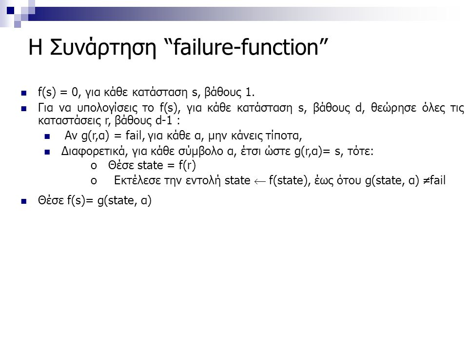 Η Συνάρτηση failure-function