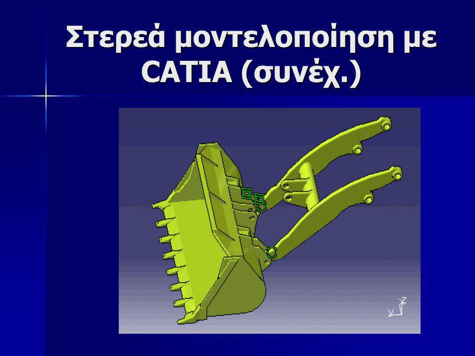 Στερεά μοντελοποίηση με CATIA (συνέχ.)