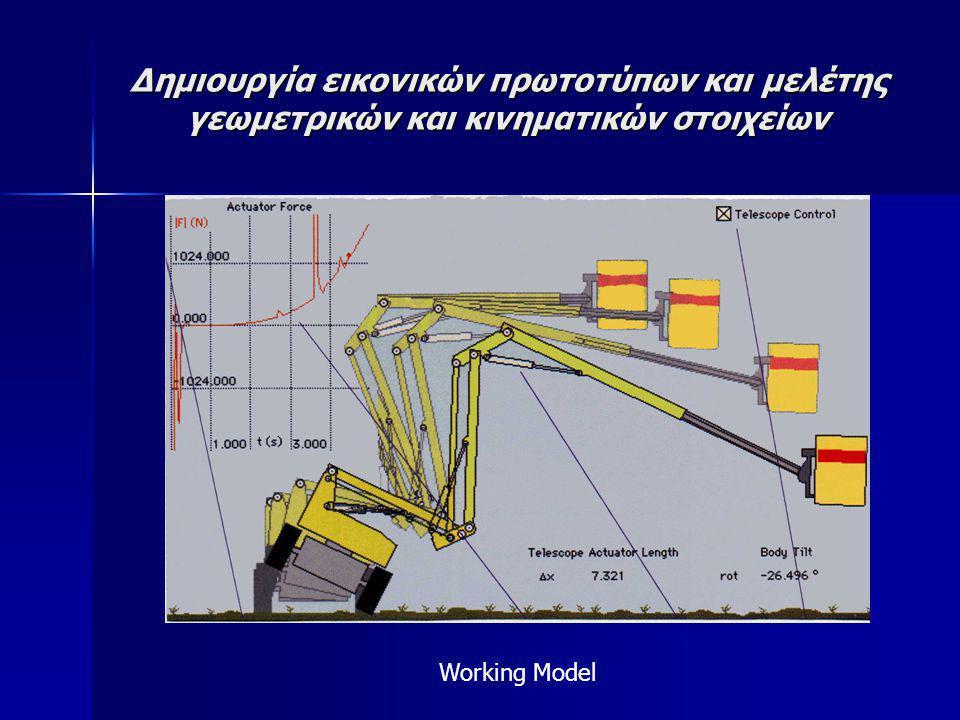 Δημιουργία εικονικών πρωτοτύπων και μελέτης γεωμετρικών και κινηματικών στοιχείων