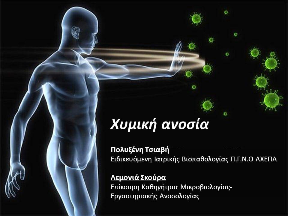 Χυμική ανοσία Πολυξένη Τσιαβή Λεμονιά Σκούρα