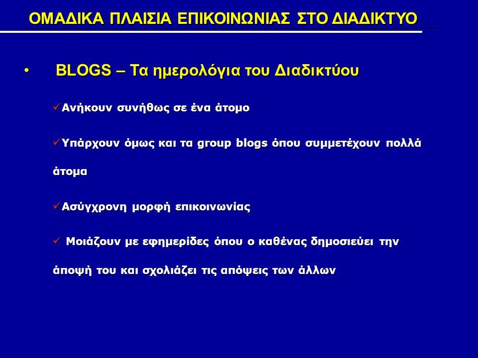 ΟΜΑΔΙΚΑ ΠΛΑΙΣΙΑ ΕΠΙΚΟΙΝΩΝΙΑΣ ΣΤΟ ΔΙΑΔΙΚΤΥΟ