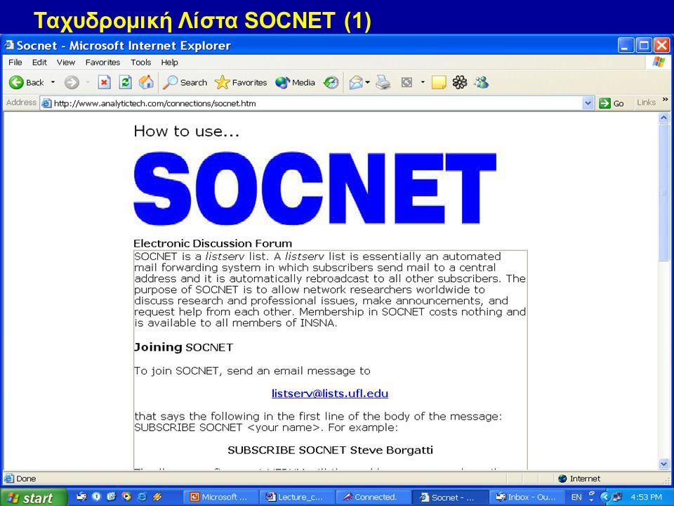 Ταχυδρομική Λίστα SOCNET (1)