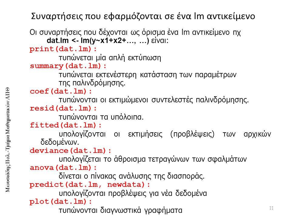 Συναρτήσεις που εφαρμόζονται σε ένα lm αντικείμενο