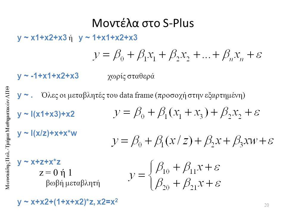 Μοντέλα στο S-Plus y ~ x1+x2+x3 ή y ~ 1+x1+x2+x3