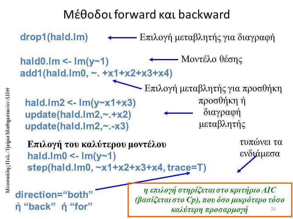 Μέθοδοι forward και backward