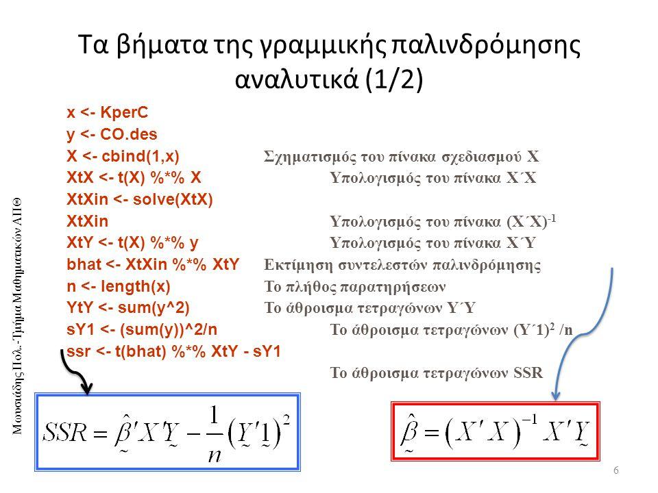 Τα βήματα της γραμμικής παλινδρόμησης αναλυτικά (1/2)