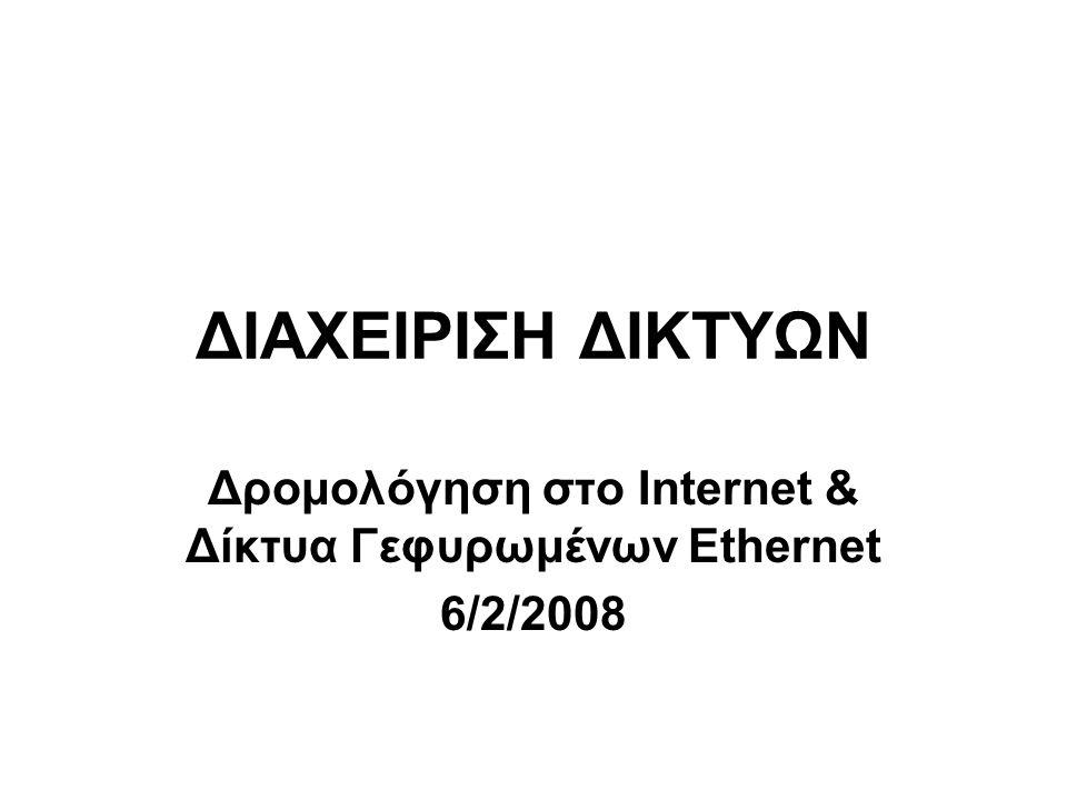 Δρομολόγηση στο Internet & Δίκτυα Γεφυρωμένων Ethernet 6/2/2008