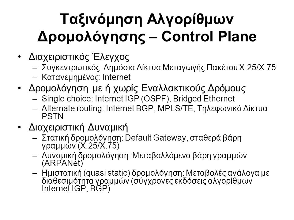 Ταξινόμηση Αλγορίθμων Δρομολόγησης – Control Plane