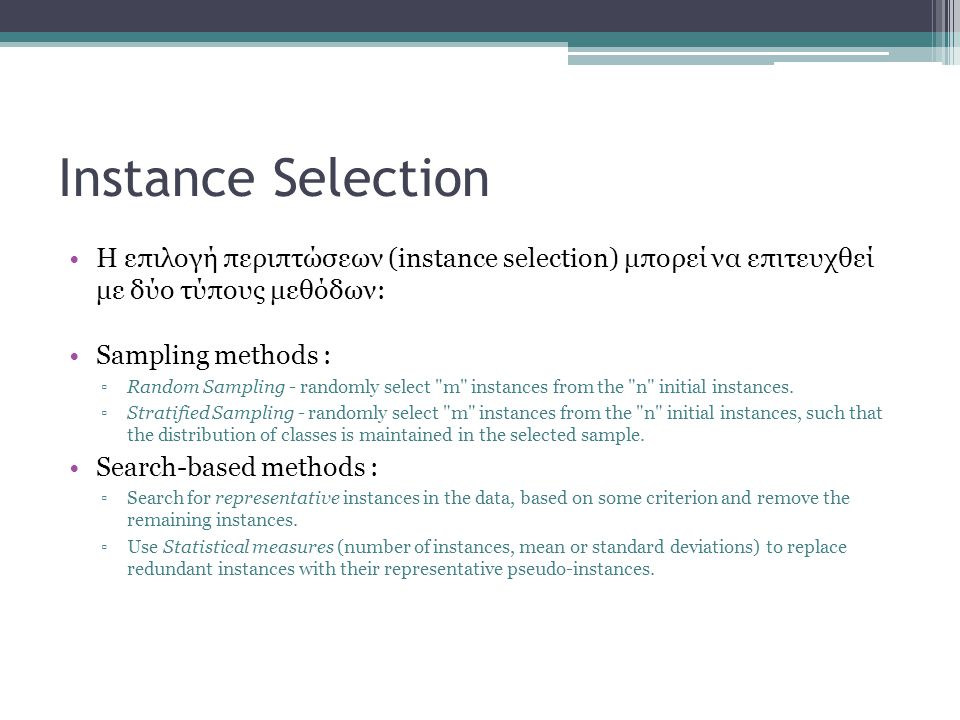 Instance Selection Η επιλογή περιπτώσεων (instance selection) μπορεί να επιτευχθεί με δύο τύπους μεθόδων: