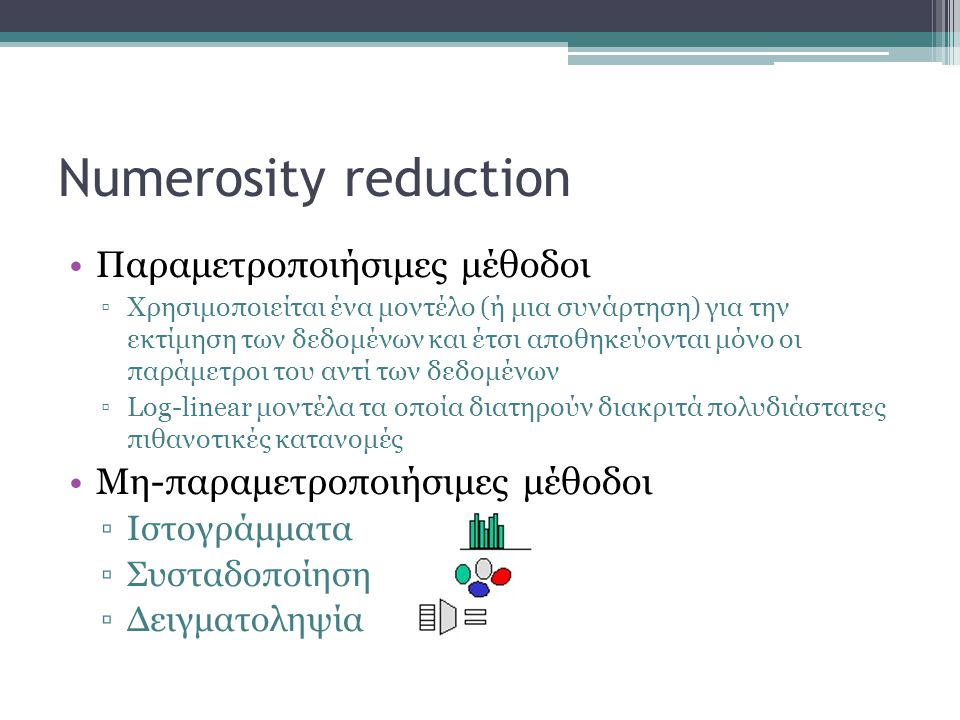 Numerosity reduction Παραμετροποιήσιμες μέθοδοι