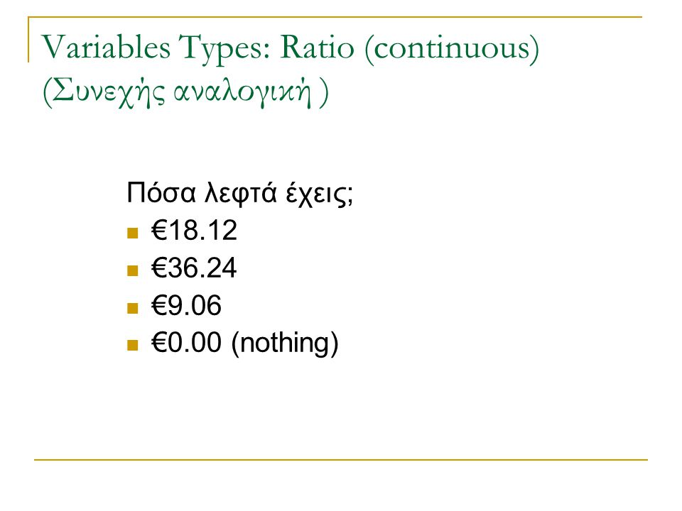 Variables Types: Ratio (continuous) (Συνεχής αναλογική )