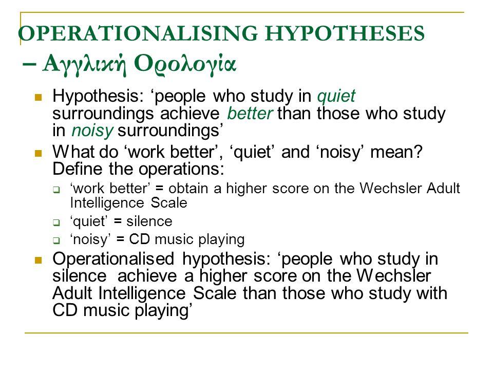 OPERATIONALISING HYPOTHESES – Αγγλική Ορολογία