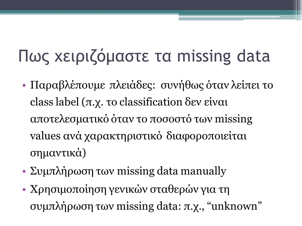 Πως χειριζόμαστε τα missing data