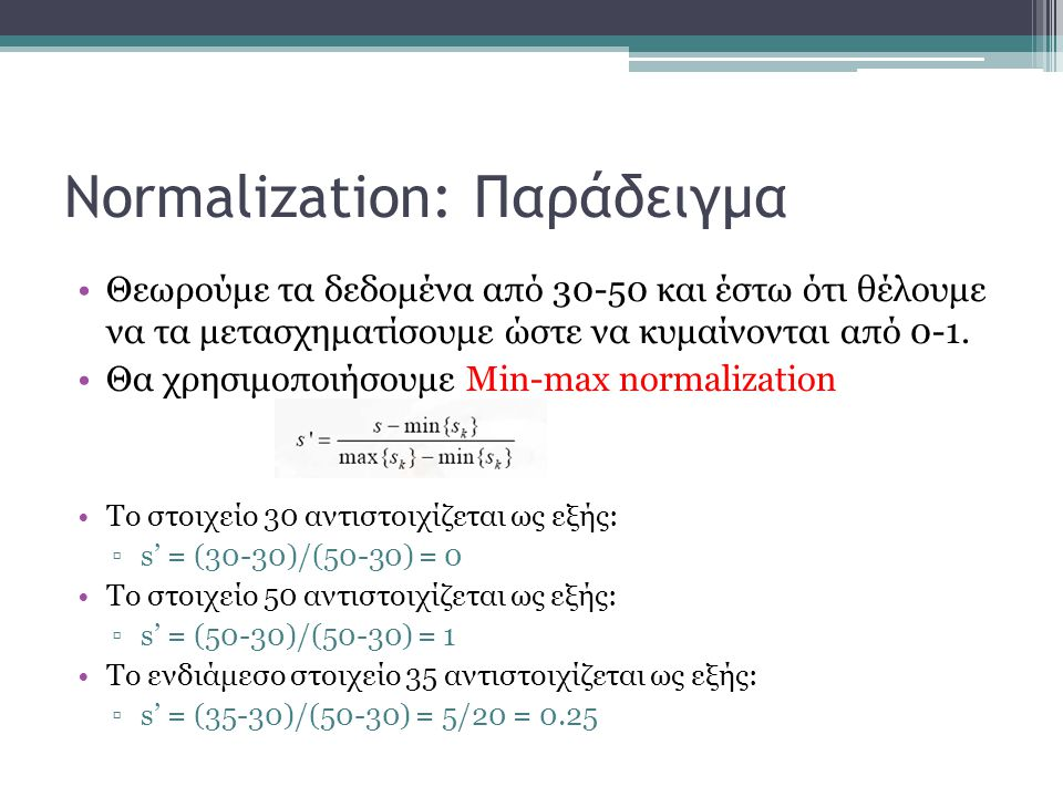Normalization: Παράδειγμα