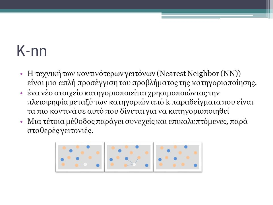 K-nn Η τεχνική των κοντινότερων γειτόνων (Nearest Neighbor (NN)) είναι μια απλή προσέγγιση του προβλήματος της κατηγοριοποίησης.