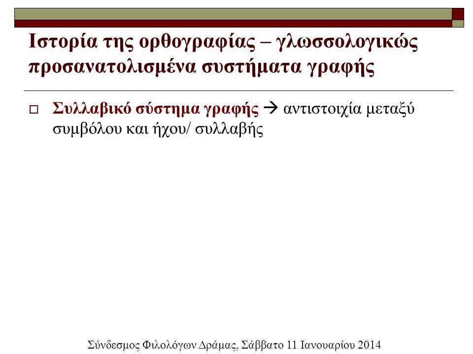 Σύνδεσμος Φιλολόγων Δράμας, Σάββατο 11 Ιανουαρίου 2014