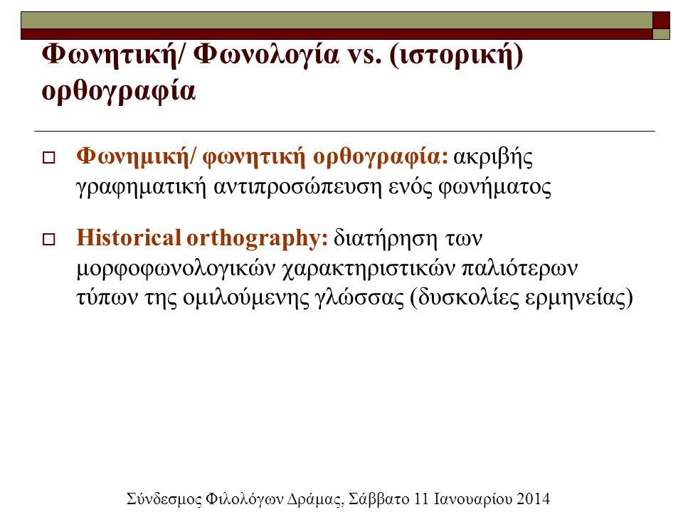 Φωνητική/ Φωνολογία vs. (ιστορική) ορθογραφία