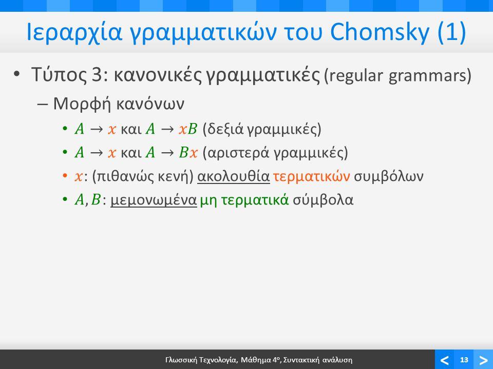 Ιεραρχία γραμματικών του Chomsky (2)