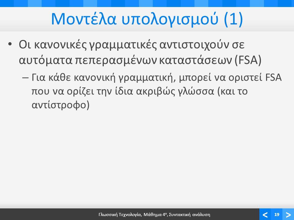 Μοντέλα υπολογισμού (2)