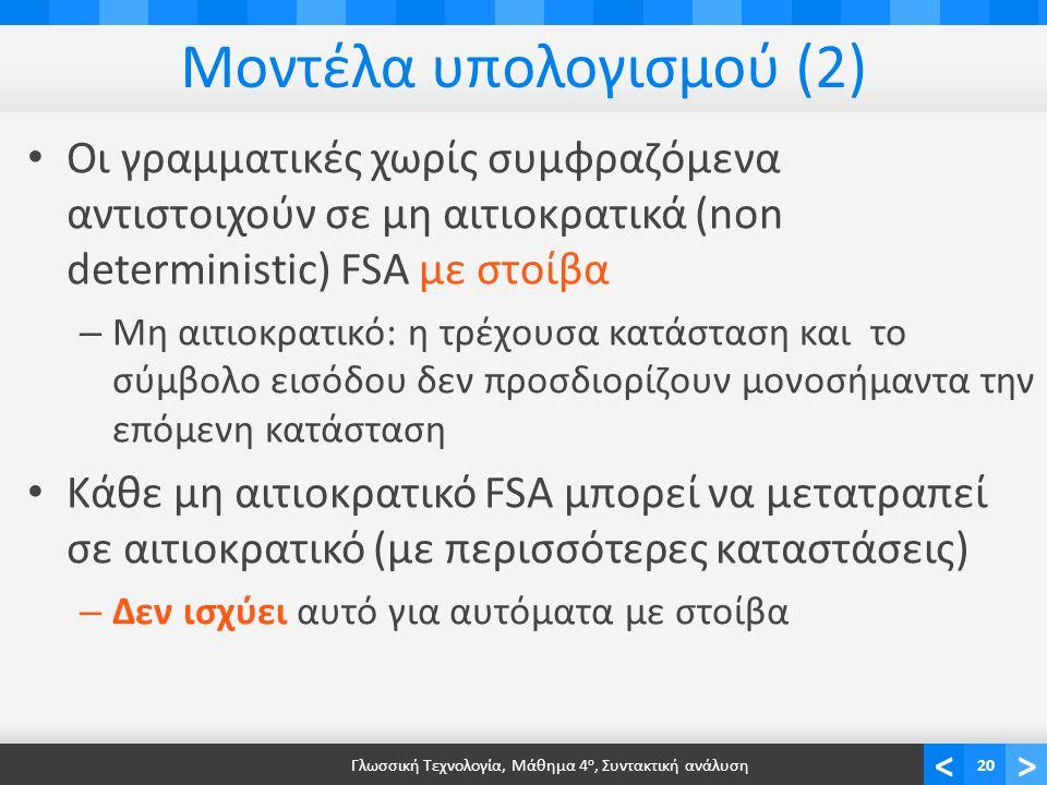 Μοντέλα υπολογισμού (3)