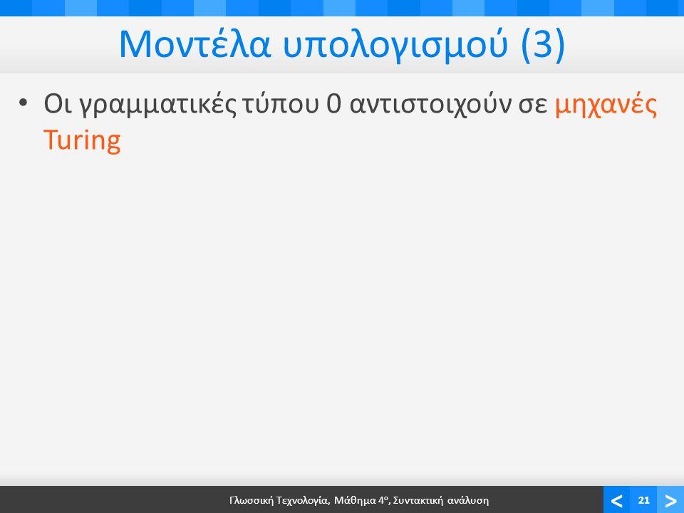 Τι γραμματικές χρειαζόμαστε; (1)