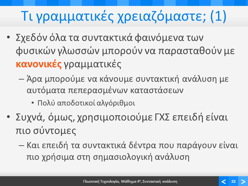 Τι γραμματικές χρειαζόμαστε; (2)