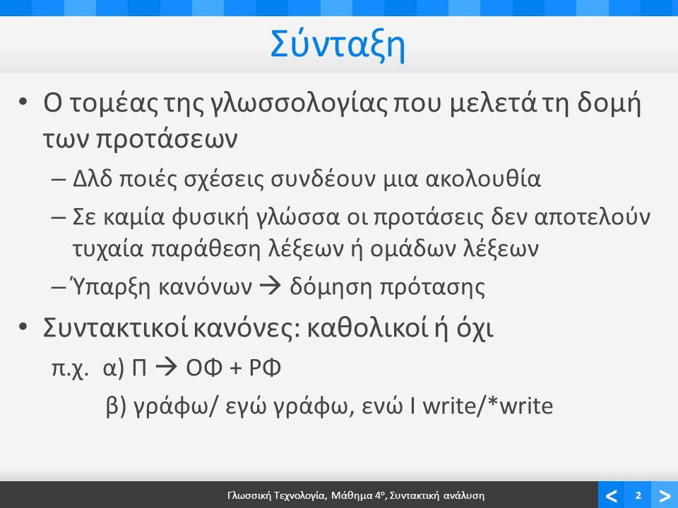 Γλωσσική ικανότητα και πλήρωση (1)