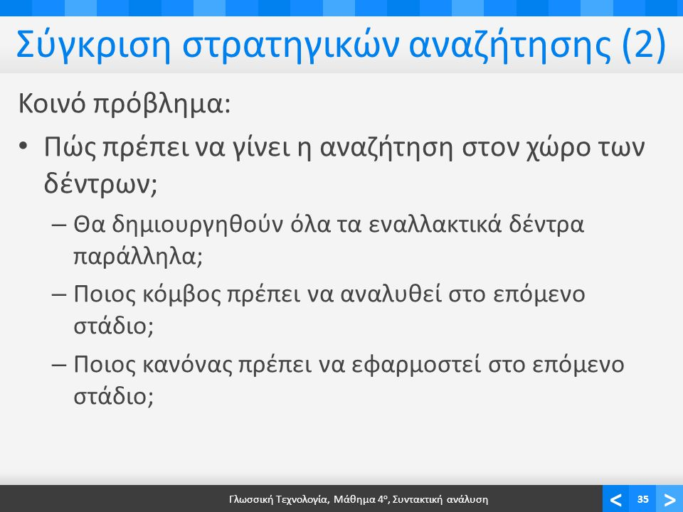Στρατηγική και έλεγχος αναζήτησης (1)