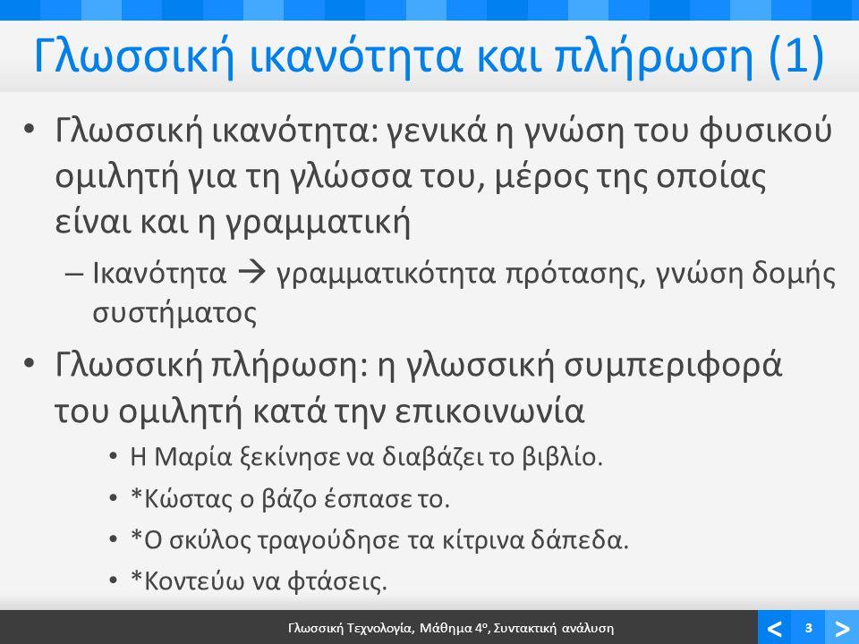 Γλωσσική ικανότητα και πλήρωση (2)