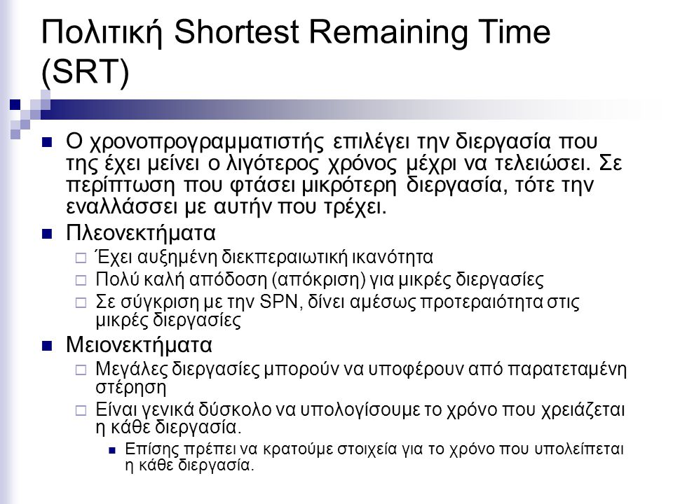 Πολιτική Shortest Remaining Time (SRT)