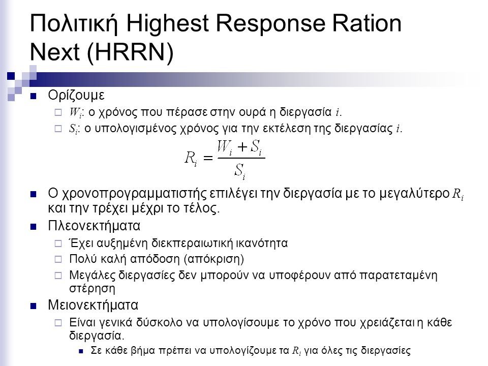 Πολιτική Highest Response Ration Next (HRRN)