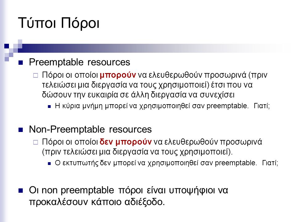 Τύποι Πόροι Preemptable resources Non-Preemptable resources