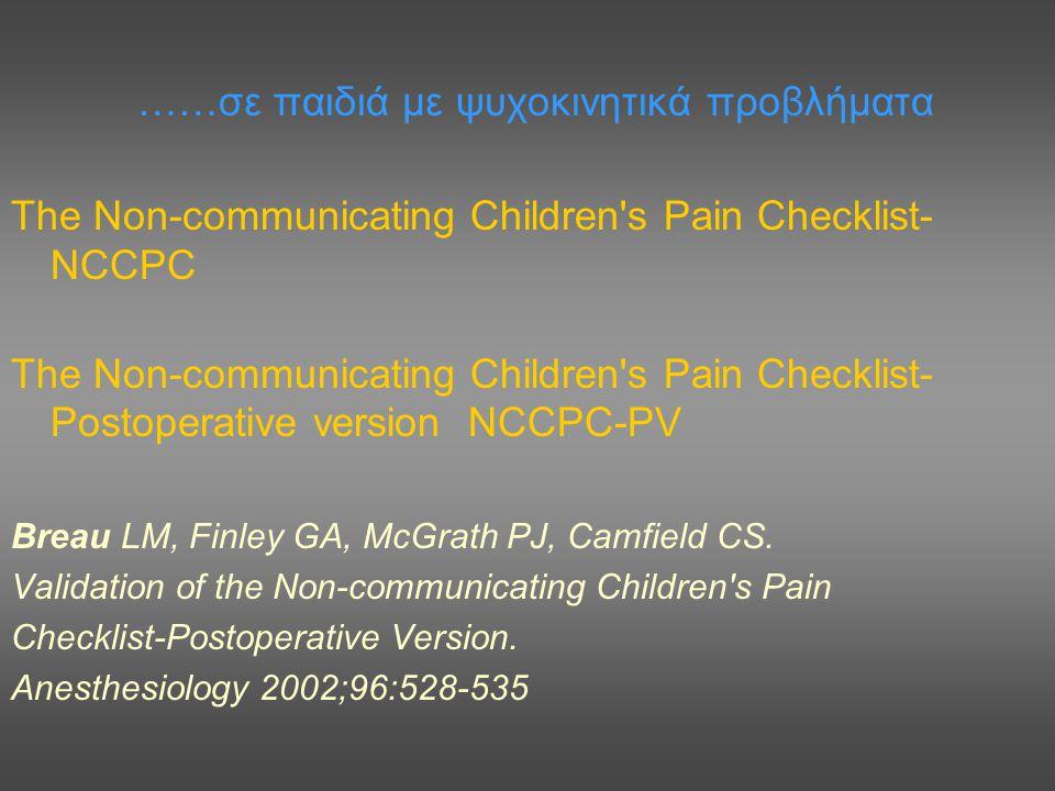 ……σε παιδιά με ψυχοκινητικά προβλήματα