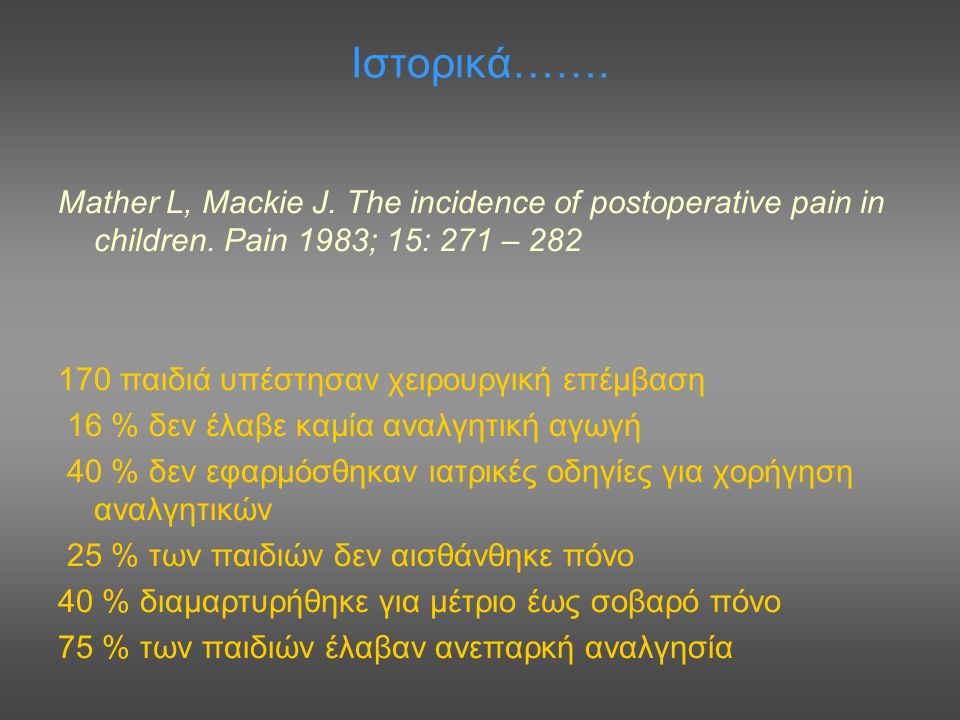 Ιστορικά……. Mather L, Mackie J. The incidence of postoperative pain in children. Pain 1983; 15: 271 – 282.