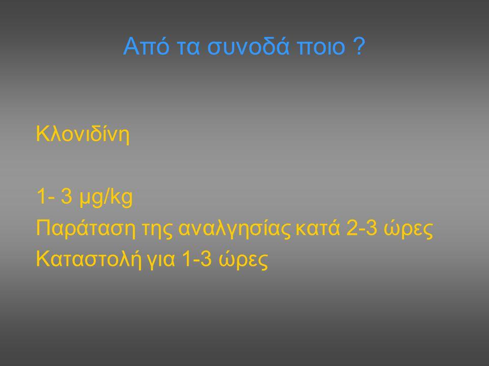 Από τα συνοδά ποιο Κλονιδίνη 1- 3 μg/kg