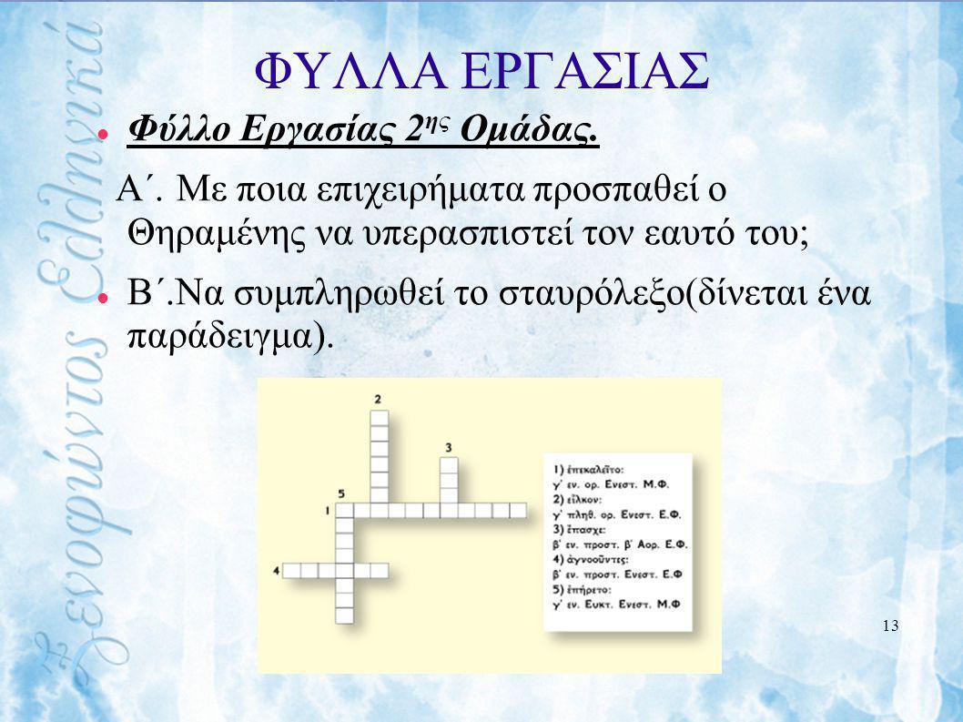 ΦΥΛΛΑ ΕΡΓΑΣΙΑΣ Φύλλο Εργασίας 2ης Ομάδας.