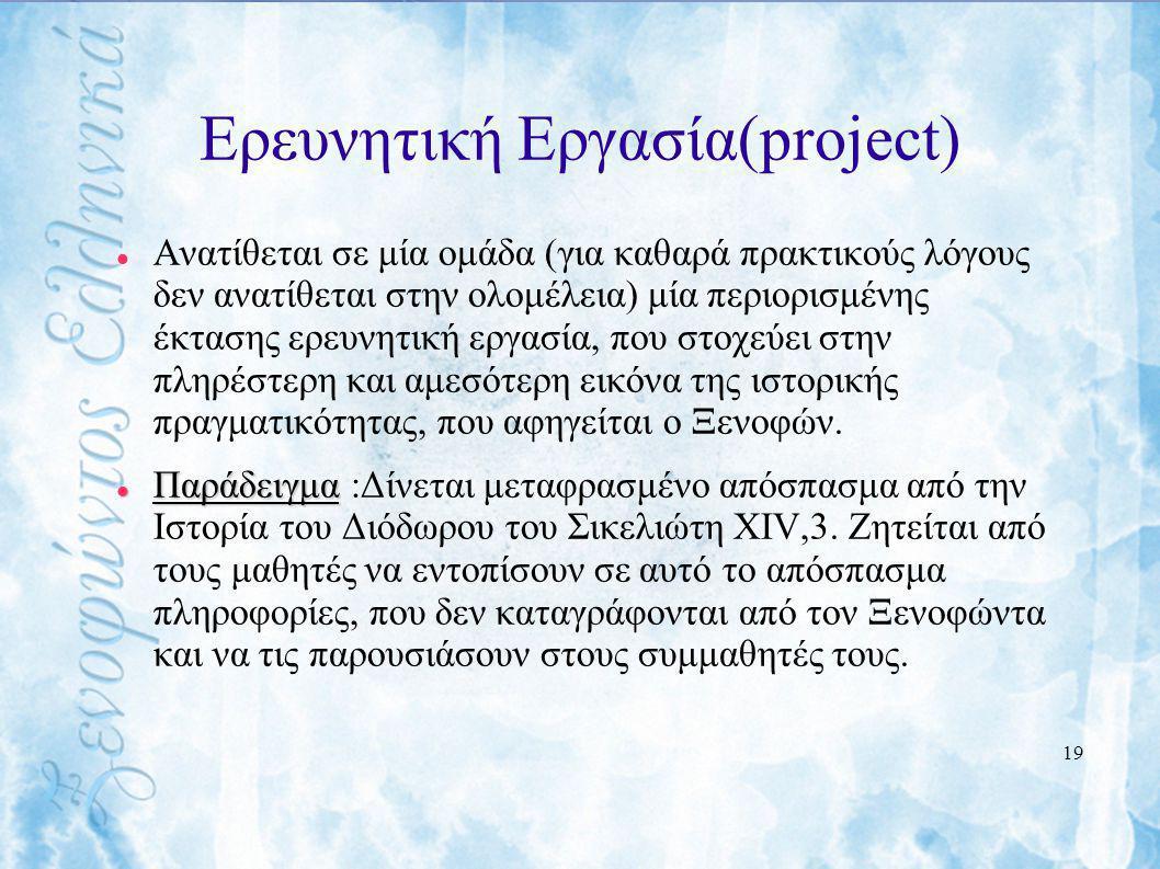 Ερευνητική Εργασία(project)