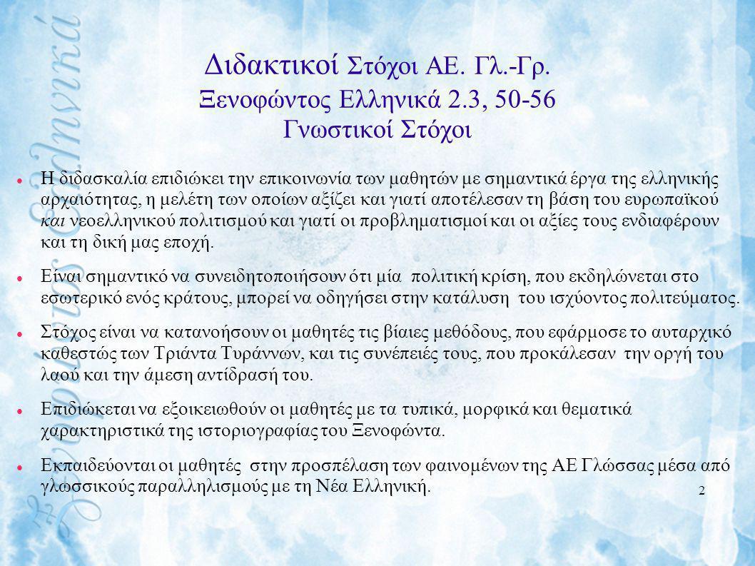 Διδακτικοί Στόχοι ΑΕ. Γλ. -Γρ. Ξενοφώντος Ελληνικά 2