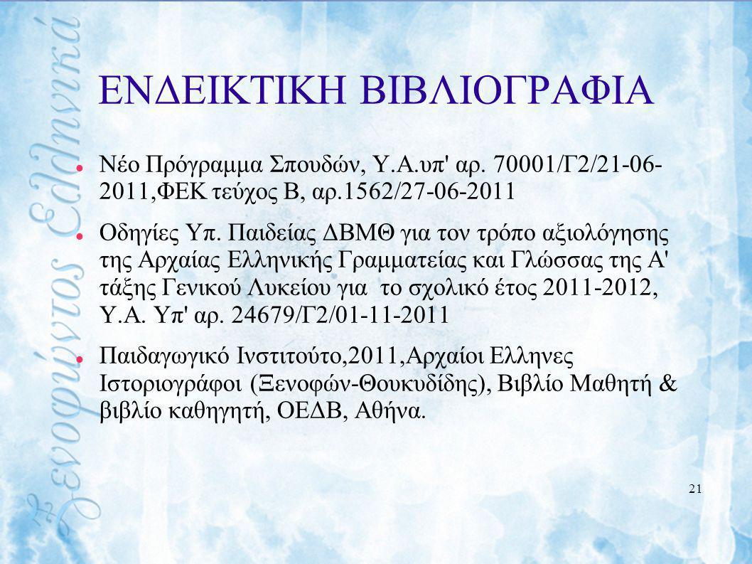 ΕΝΔΕΙΚΤΙΚΗ ΒIΒΛΙΟΓΡΑΦΙΑ