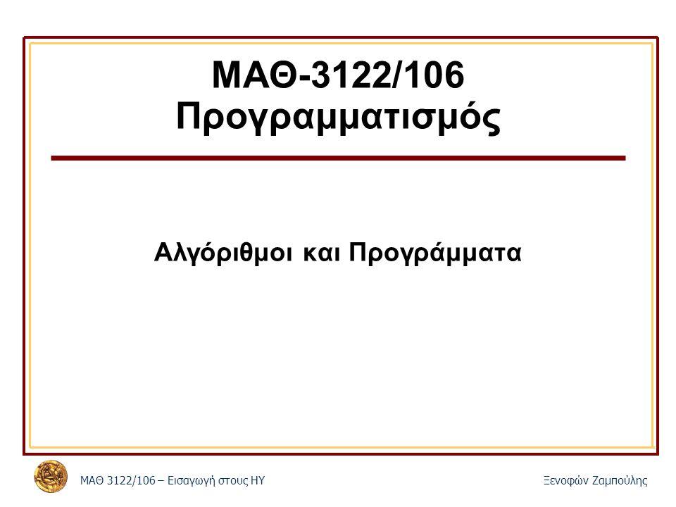 ΜΑΘ-3122/106 Προγραμματισμός