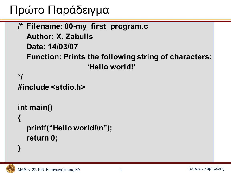 Πρώτο Παράδειγμα /* Filename: 00-my_first_program.c Author: X. Zabulis