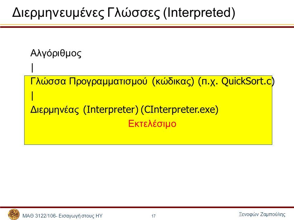 Διερμηνευμένες Γλώσσες (Interpreted)