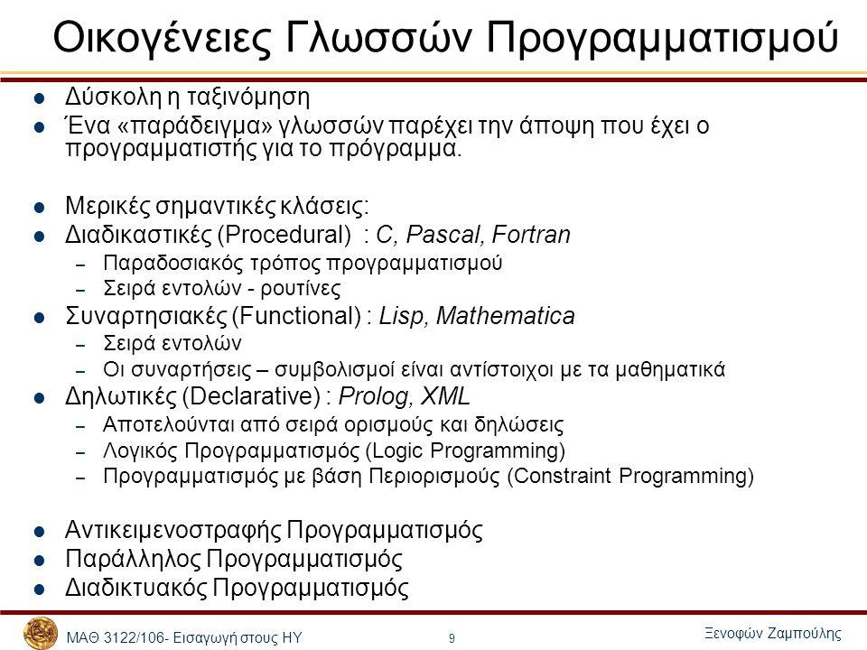 Οικογένειες Γλωσσών Προγραμματισμού
