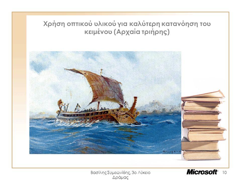 Βασίλης Συμεωνίδης, 3ο Λύκειο Δράμας
