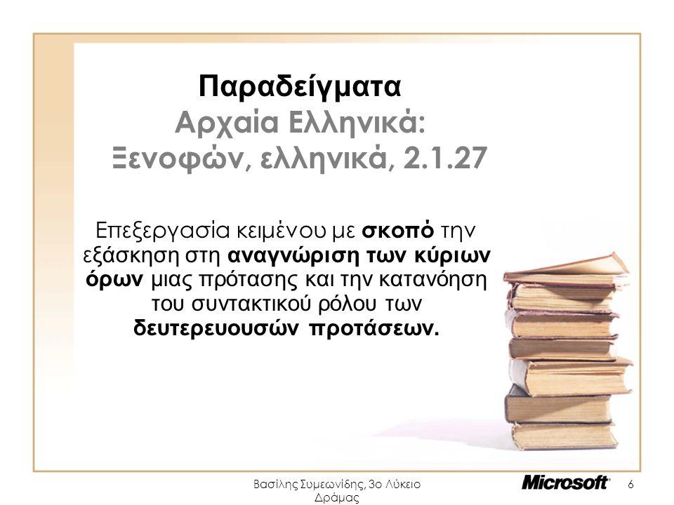 Παραδείγματα Αρχαία Ελληνικά: Ξενοφών, ελληνικά, 2.1.27