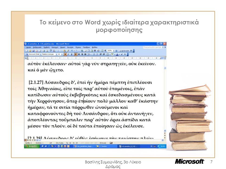 Το κείμενο στο Word χωρίς ιδιαίτερα χαρακτηριστικά μορφοποίησης