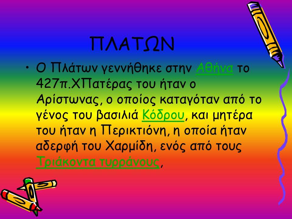 ΠΛΑΤΩΝ