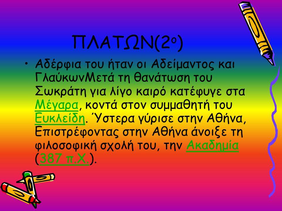 ΠΛΑΤΩΝ(2ο)