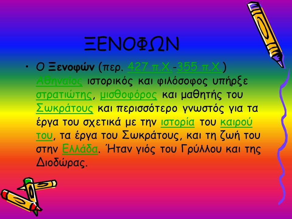 ΞΕΝΟΦΩΝ