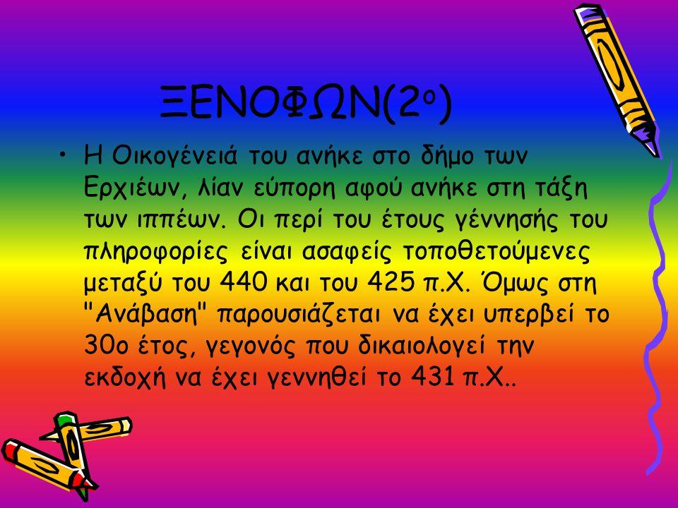 ΞΕΝΟΦΩΝ(2ο)